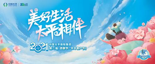 """中国太平第二届""""吉象节·太平客户节""""正式启幕"""
