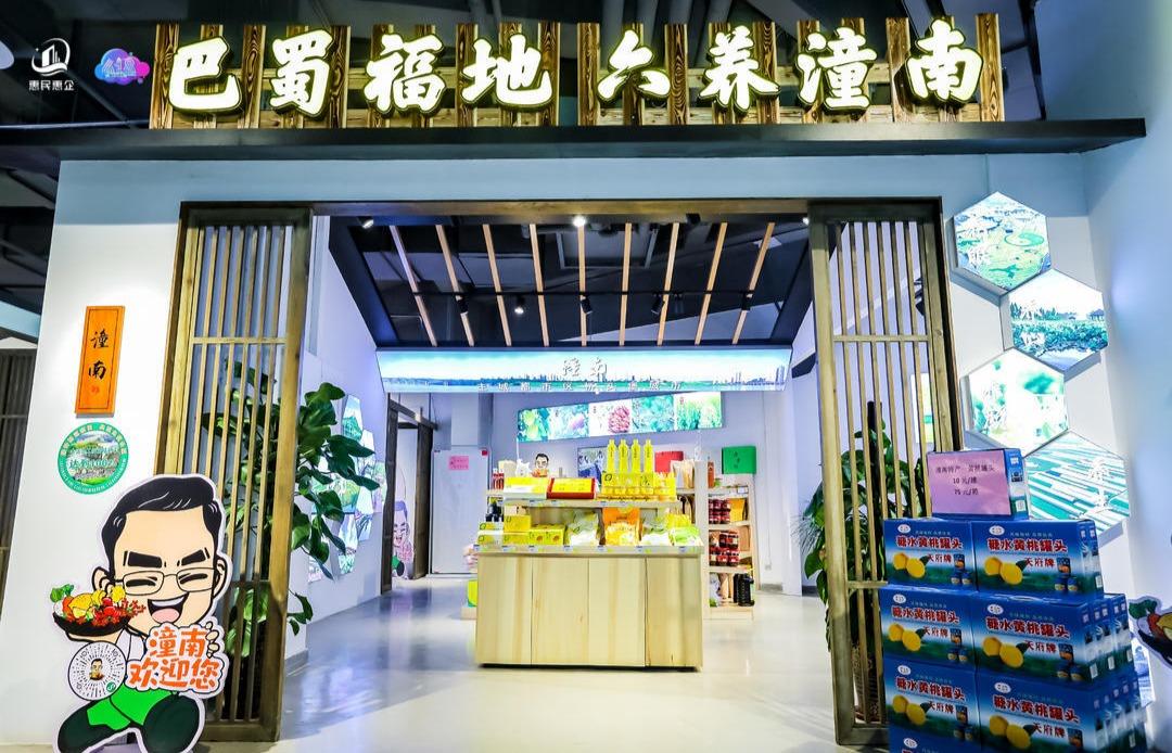 巴蜀福地·六养潼南电商展馆。