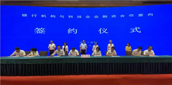辽宁省金融支持科技创新型企业发展对接会在沈阳召开_fororder_图片1
