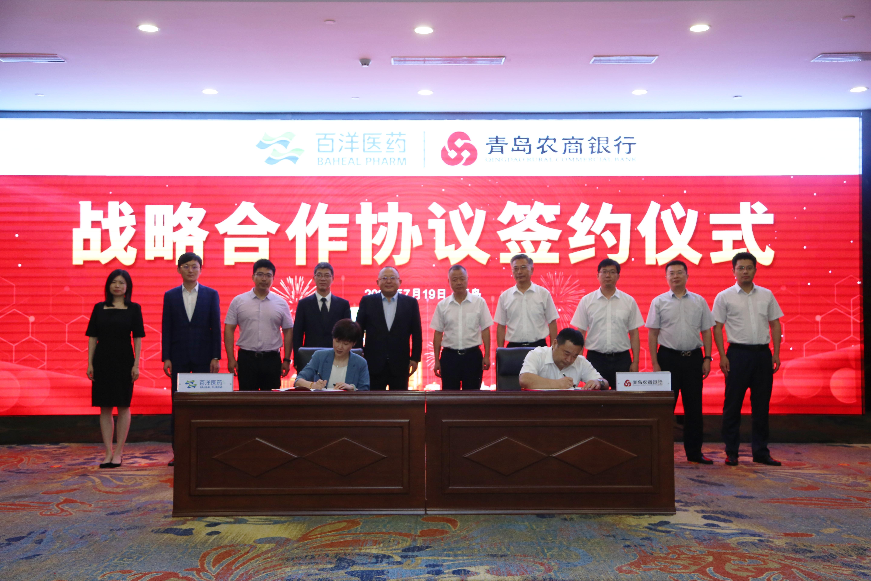助力健康产业 青岛农商银行与百洋医药集团开启战略合作