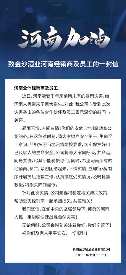 """金沙酒业出""""组合拳""""助力河南救灾!"""