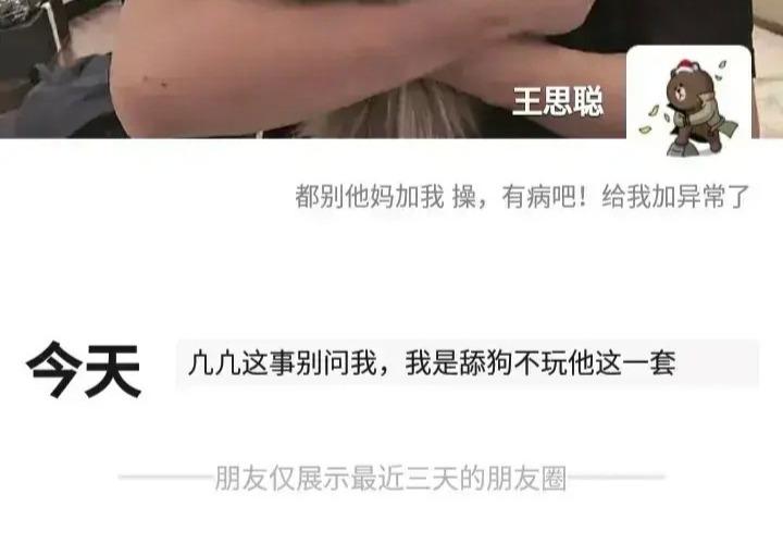 王思聪捐款500万驰援河南 辟谣未点评吴亦凡事件