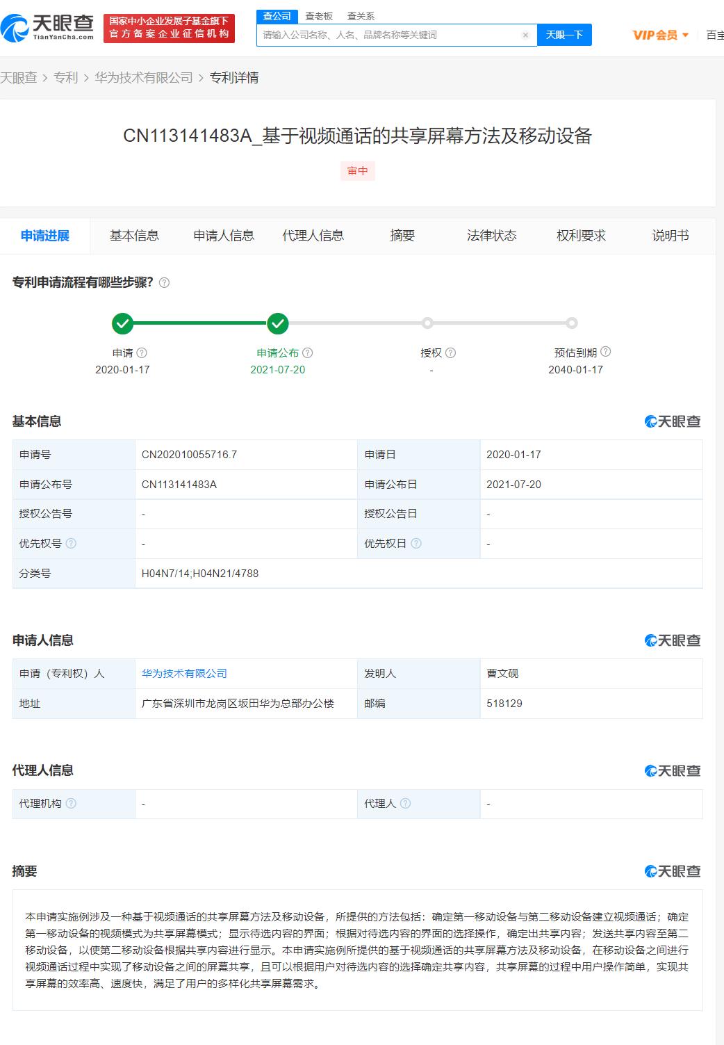 """华为公开""""屏幕共享""""新专利 满足用户多样化共享屏幕需求"""