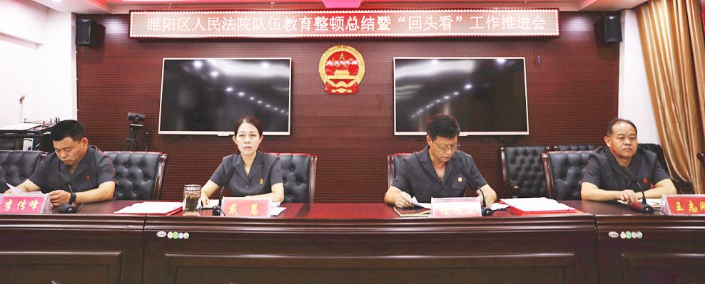 """商丘市睢阳区法院:教育整顿""""回头看"""" 压实效果再推进"""