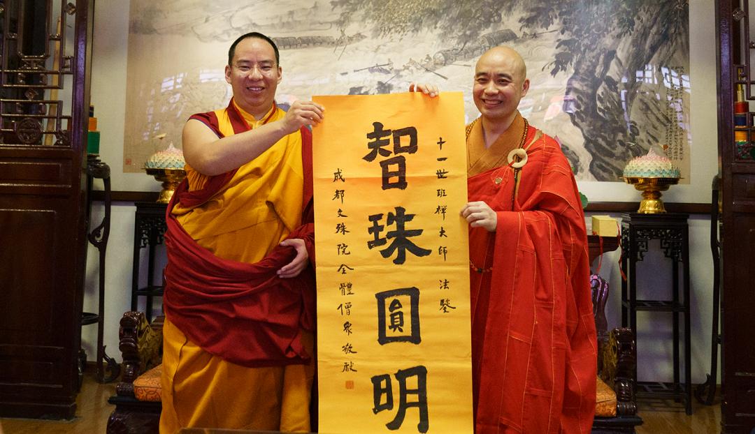 宗性大和尚向班禅大师赠送纪念品