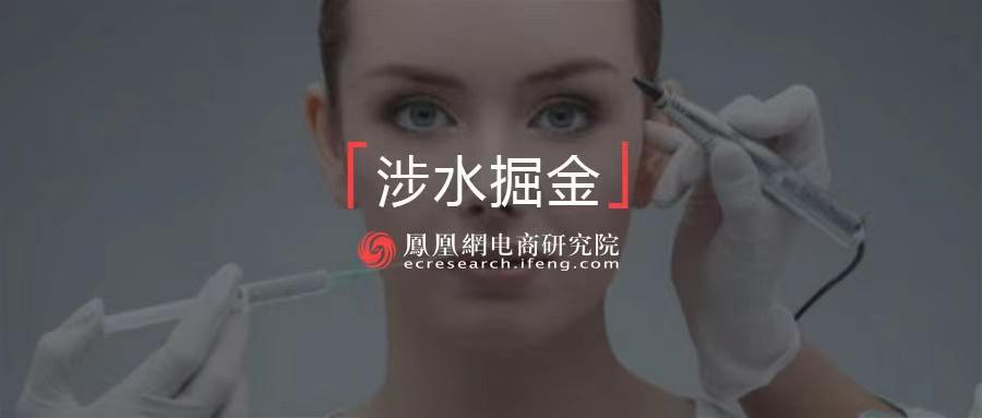 风暴眼 | 雪梨医美直播翻车:牙科诊所做脸,医生被质疑无执照
