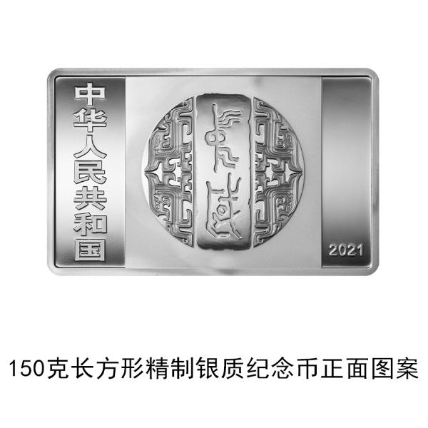央行26日将发行中国书法艺术(楷书)金银纪念币一套