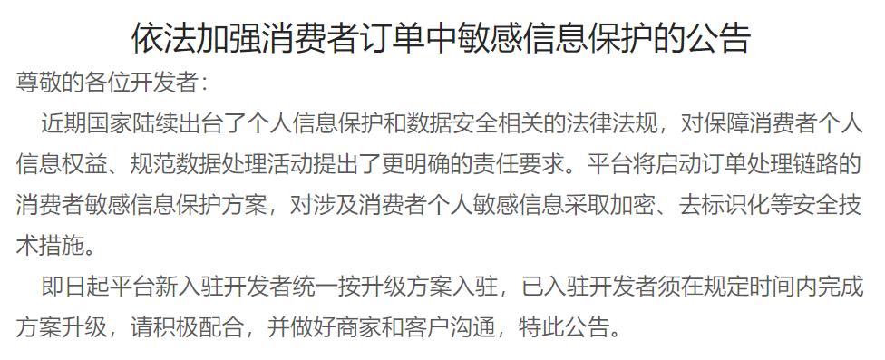 7月9日,京东发布 《JD用户订单隐私安全方案》 ,称为保障京东用户和商家数据信息安全,京东商家开放平台将对订单中手机号和座机号进行脱敏。