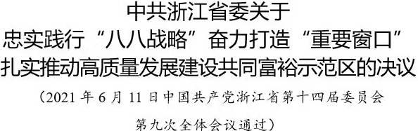 中共浙江省委十四届九次全会决议:共同奋斗推动共同富裕