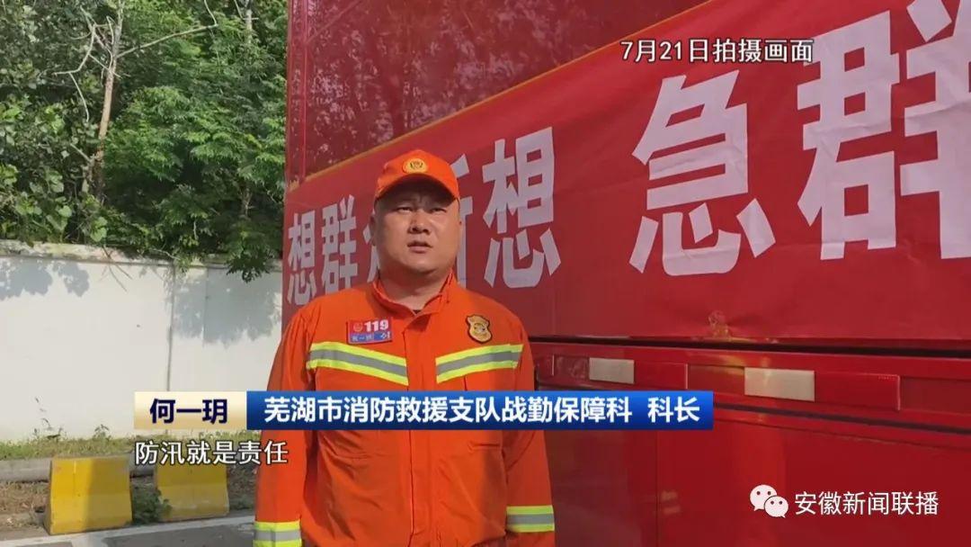 芜湖市消防救援支队战勤保障科 科长 何一玥