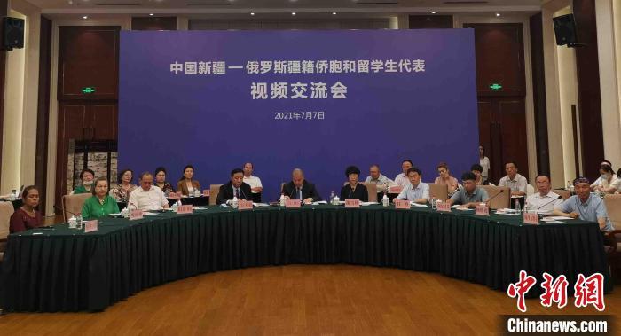中国新疆—俄罗斯疆籍侨胞和留学生代表视频交流会举行
