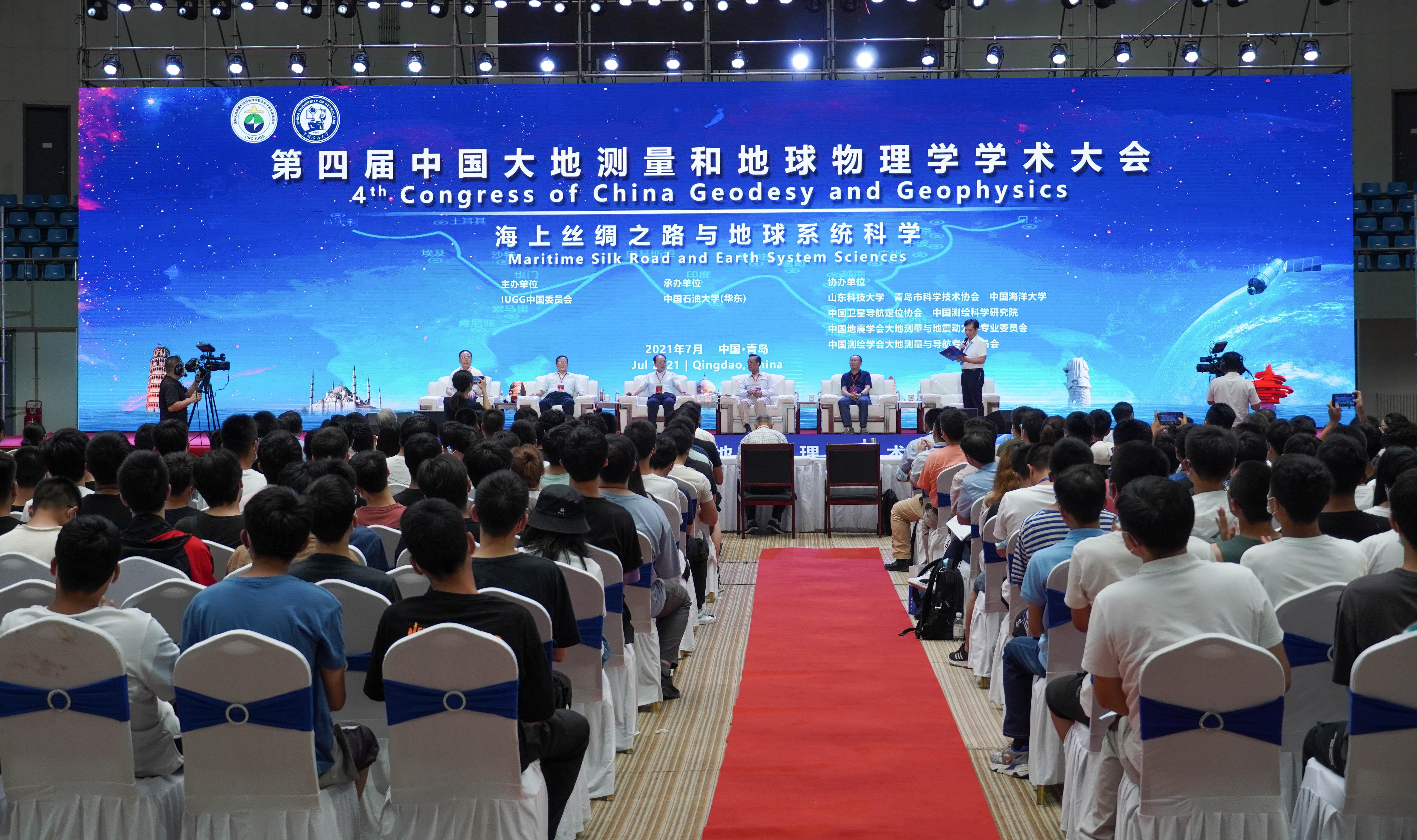 第四届中国大地测量和地球物理学学术大会现场图