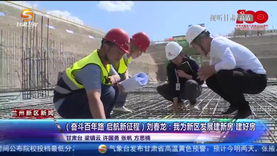 城市建设者刘春龙:为兰州新区发展建新房建好房