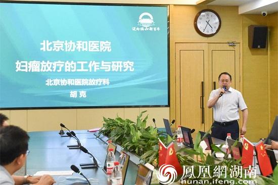 北京协和医院放疗科副主任胡克介绍该院放疗科