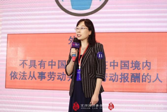 11号 京师上海国际总部贾晓慧律师分享《外资企业合规用工及外国人在华合规就业法律服务》