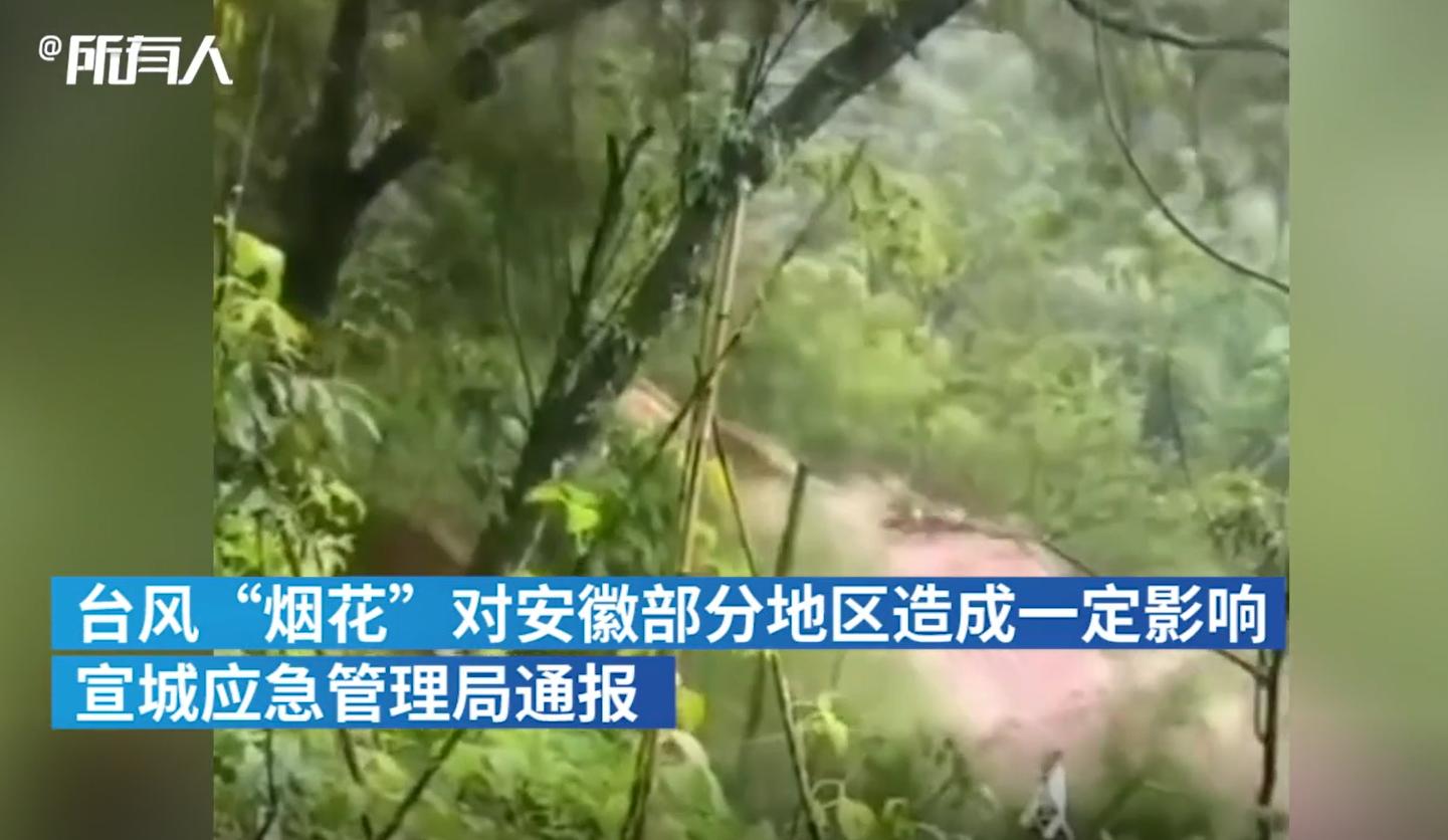 """损失达1.2亿!台风""""烟花""""造成安徽宣城8万多人受灾"""