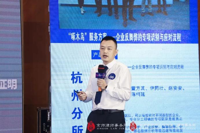 """6号 京师杭州分所汤忠元律师分享《""""啄木鸟""""服务方案——企业反舞弊的专项识别与应对流程》"""
