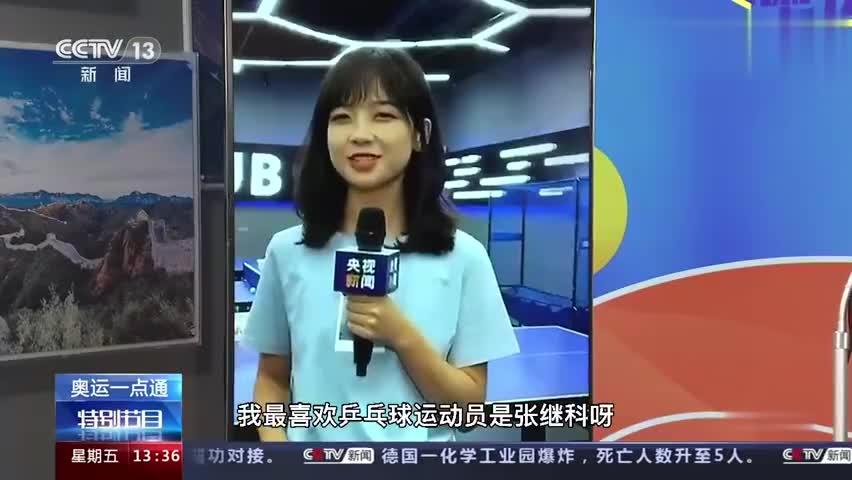 王冰冰说最喜欢的乒乓球运动员是张继科,还笑得超甜…