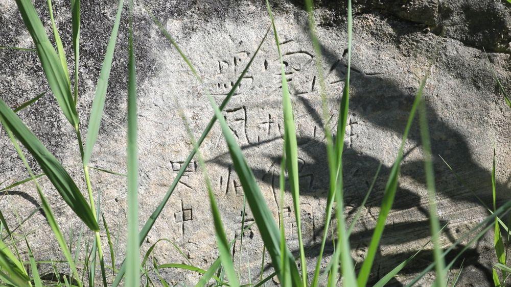 石道坡遗址附近留存的文化遗存 新华社记者 李杰 摄
