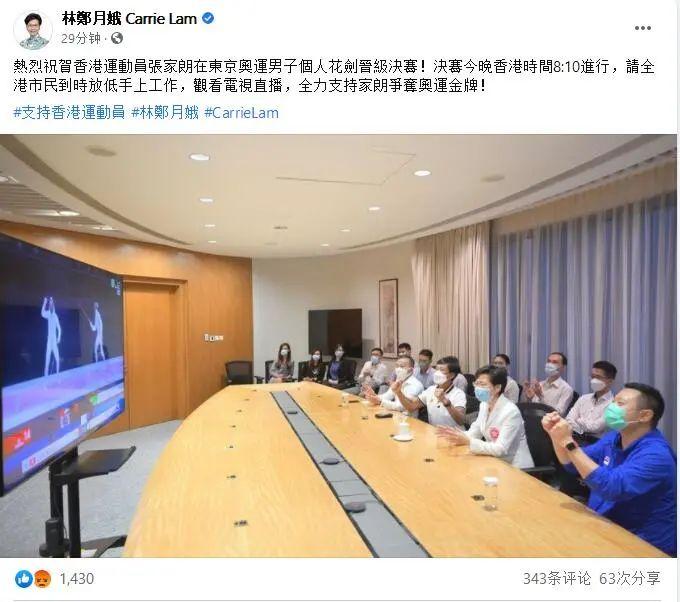 林郑月娥呼吁香港市民支持张家朗夺金:放低工作看直播!