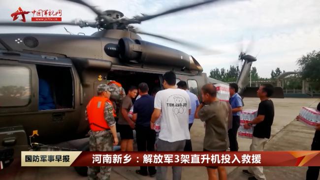 空投來了!直-20投入河南救援 空投救援物資