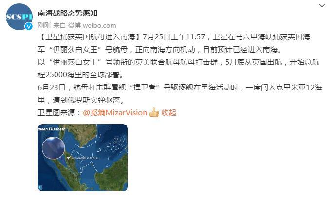 南海战略态势感知:英航母打击群预计已进入南海