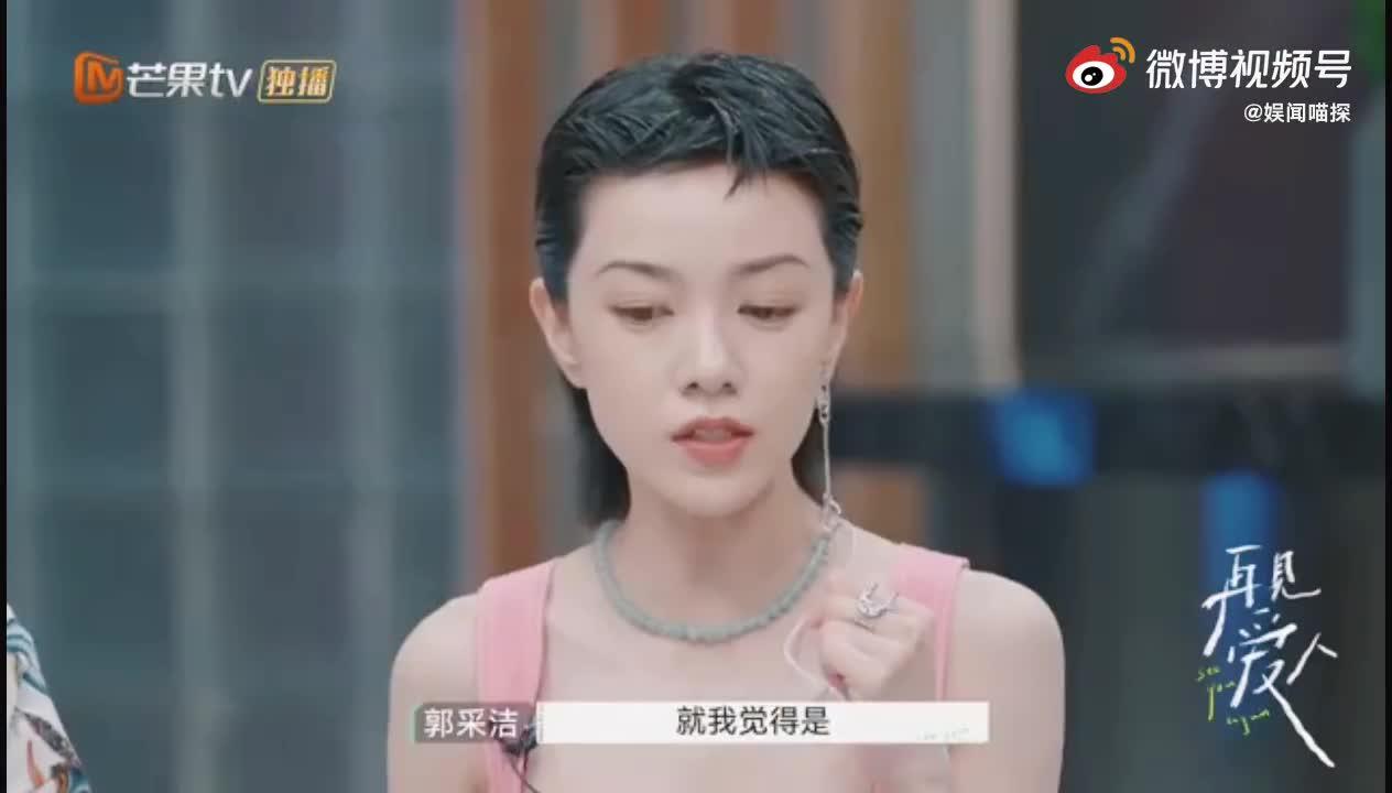 35岁未婚的郭采洁:我听不见社会时钟的催促