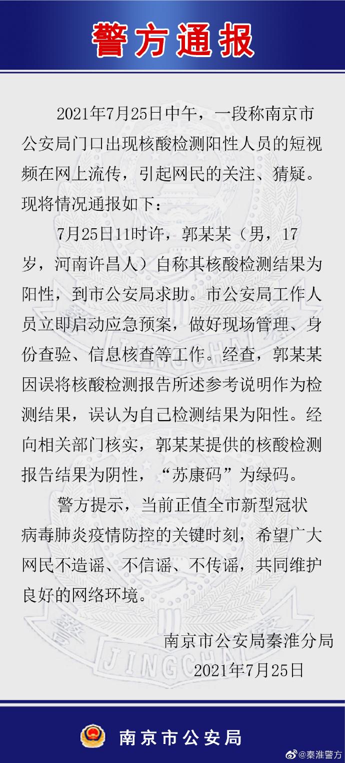 南京市公安局门口有阳性人员?警方辟谣