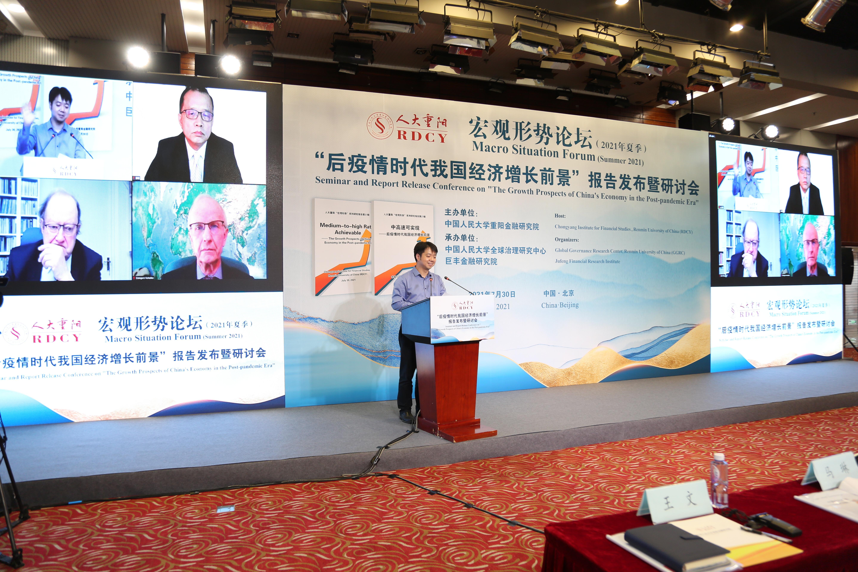 """宏觀形勢論壇(2021年夏季)""""后疫情時代我國經濟增長前景""""報告發布暨研討會在京召開"""
