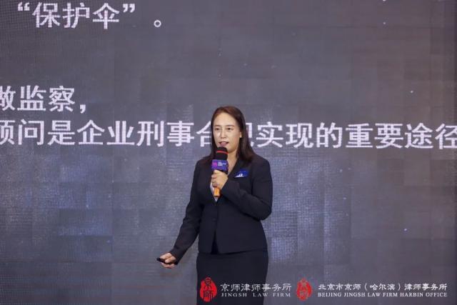 2号 京师北京总部杨树英律师分享《企业刑事合规监察顾问》