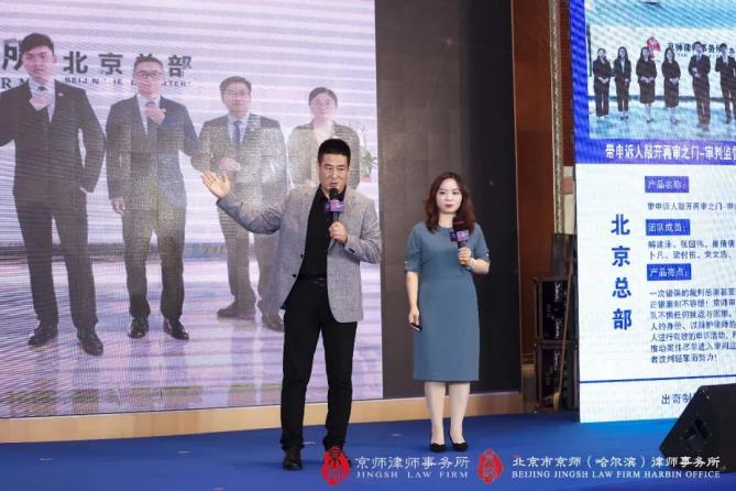 3号 京师北京总部解建泳律师、闫明芳律师分享《带申诉人敲开再审之门》