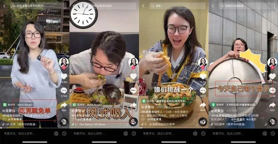 """浪胃仙的""""大胃吃播""""式探店 图源 / 抖音"""