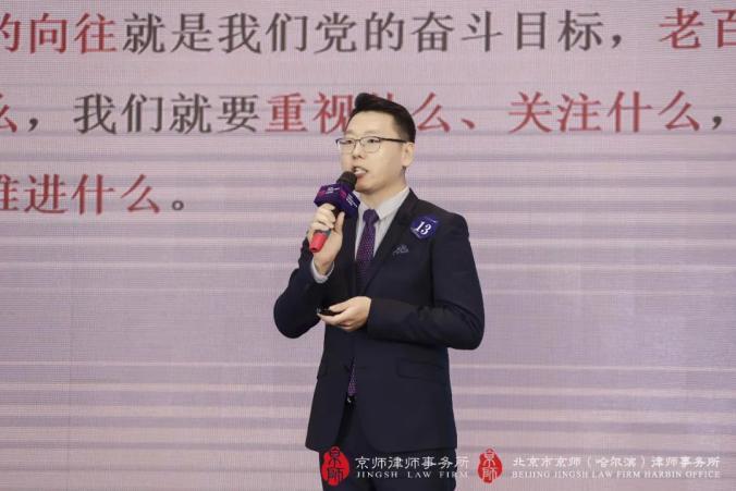 13号 京师北京总部荣向华律师分享《国有土地上房屋征收专项法律服务》
