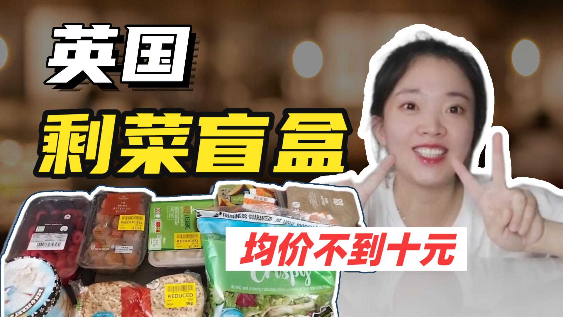 小徐叨不叨9|临过期食物以盲盒售出,国外疯抢!不过有些质量堪忧