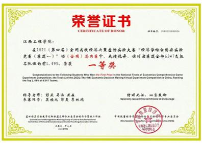 江西工程学院工商管理学院在第四届全国高校经济决策虚仿实验大赛中获奖