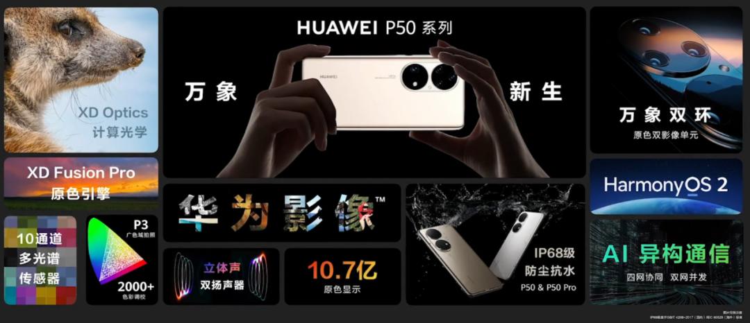 华为P50系列性能展示板块已无芯片内容,图源华为发布会