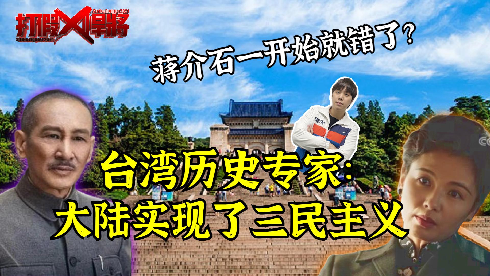 台湾同胞都该看看:不一样的蒋介石和宋美龄 太真实了!| 知之有时
