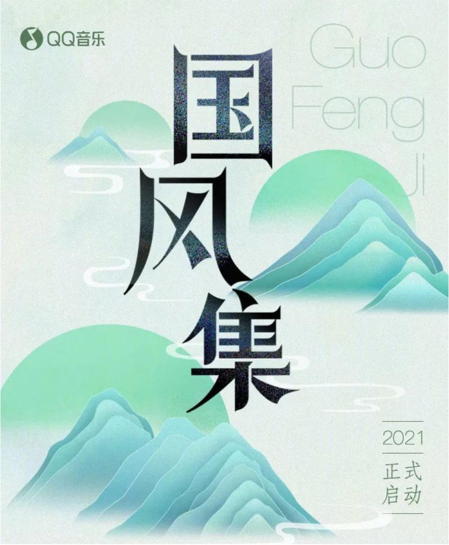 QQ音乐《国风集》企划集结了方文山、关大洲、周天澈等资深从业者