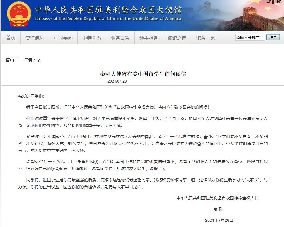 驻美大使秦刚致信中国留学生:望你们成为促进中美友好的民间大使