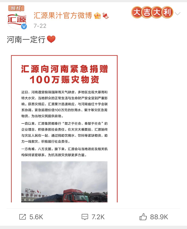 (图源汇源果汁官方微博)