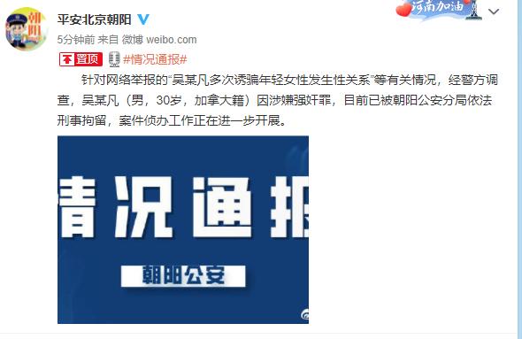 北京警方:吴某凡(加拿大籍)因涉嫌强奸罪被刑拘