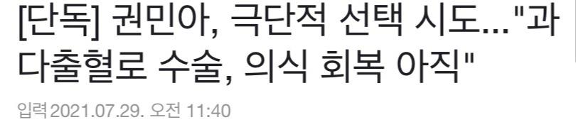 韩国女团AOA前成员权珉娥再次自杀未遂 已手术抢救成功