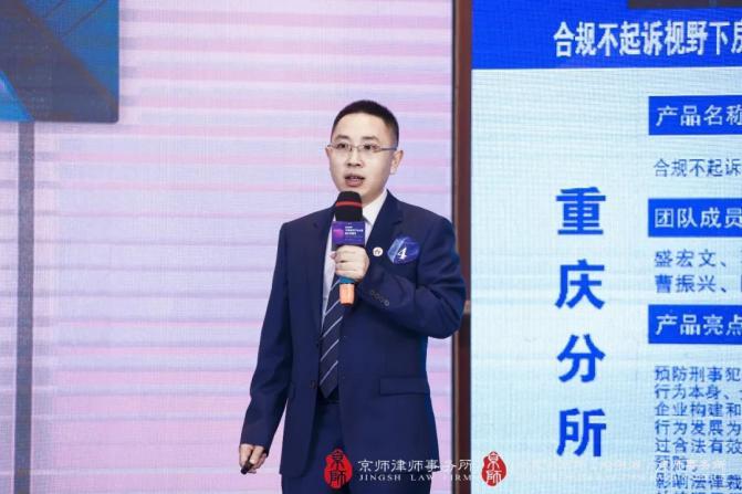 4号 京师重庆分所李银涛律师分享《合规不起诉视野下房地产行业刑事合规法律服务产品》