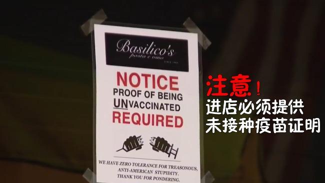 """美国一餐厅贴""""反疫苗""""告示:禁止疫苗接种者、戴口罩者进店"""