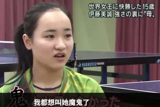 有中国网友调侃地@伊藤美诚:你妈骗你的x16。