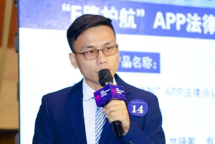 """14号 京师上海国际总部俞逸群律师分享《""""E路护航""""APP法律合规产品》"""