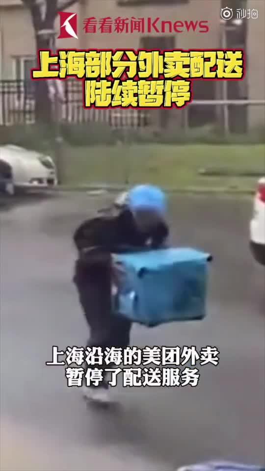 """台风""""烟花""""来袭 上海沿海外卖配送陆续暂停"""