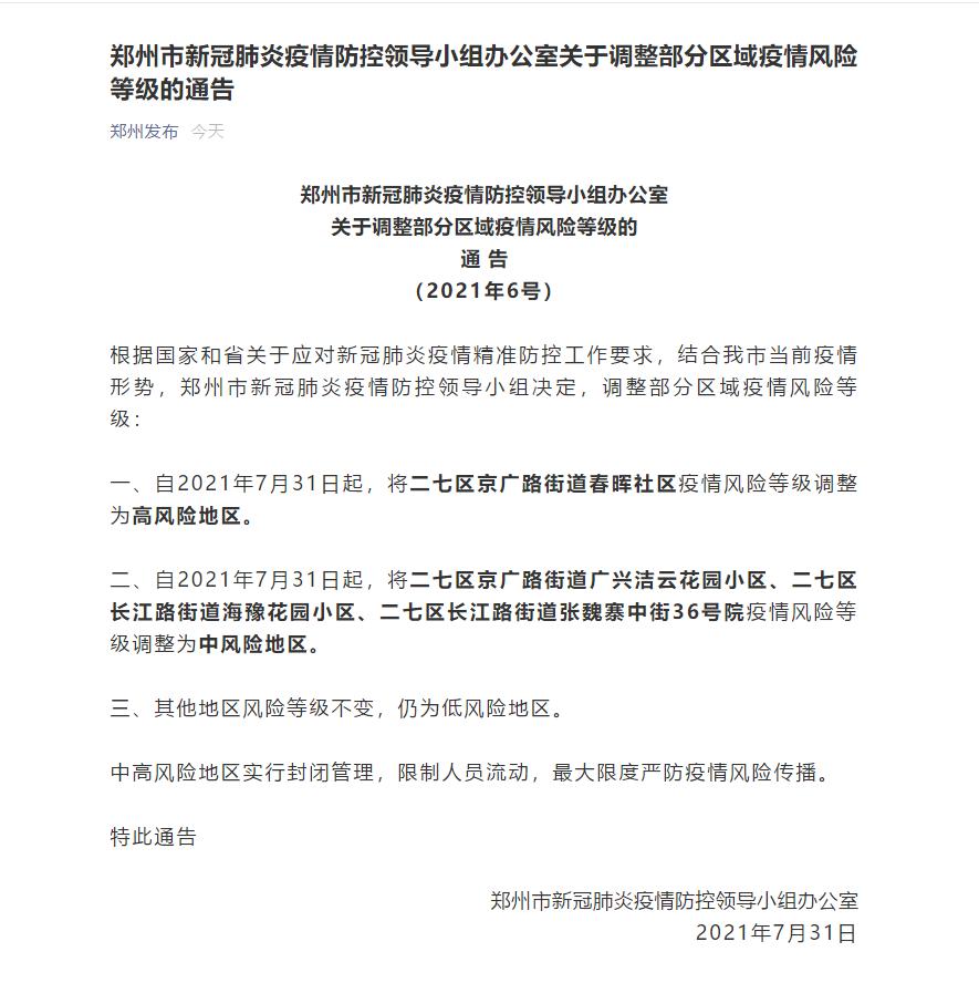郑州:1地升为高风险 3地升为中风险