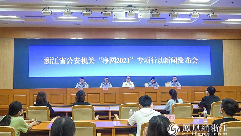 """浙江省公安机关""""净网2021""""专项行动新闻发布会 尚天宇 摄"""