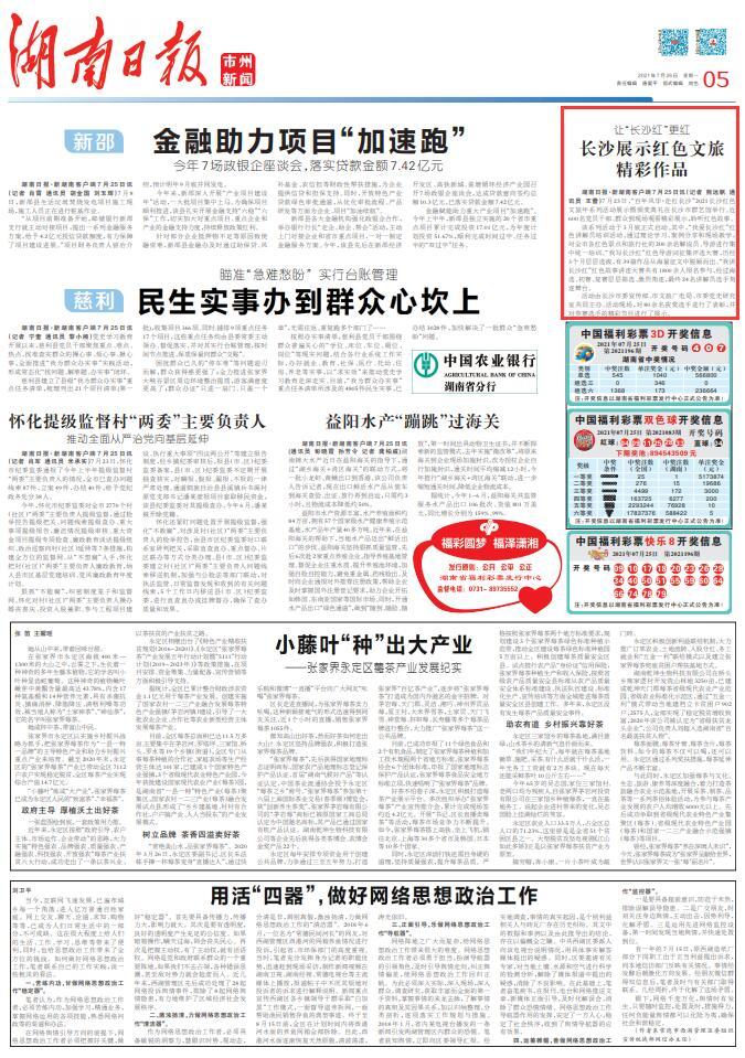 (刊载于《湖南日报》2021年7月26日065版)